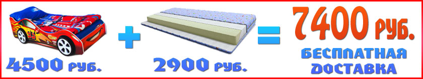 Кровать машина с матрасом за 7100 руб.!
