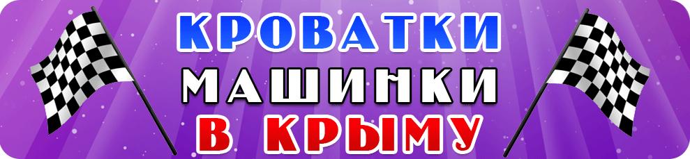 Кровати машинки - Симферополь