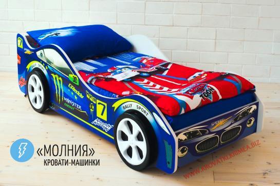 """Детская кроватка машинка """"МОЛНИЯ"""" синяя"""